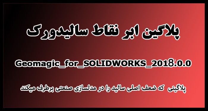 فیلم آموزشی Geomagic for SolidWorks 2017.0